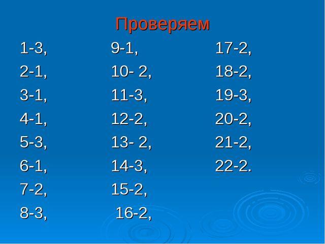 Проверяем 1-3, 9-1, 17-2, 2-1, 10- 2, 18-2, 3-1, 11-3, 19-3, 4-1, 12-2, 20-2,...