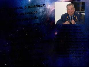 Павел Попович Советский лётчик Советский космонавт. Лётчик-космонавт СССР.