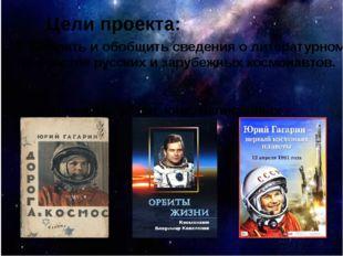 Цели проекта: 1. Собрать и обобщить сведения о литературном творчестве русски