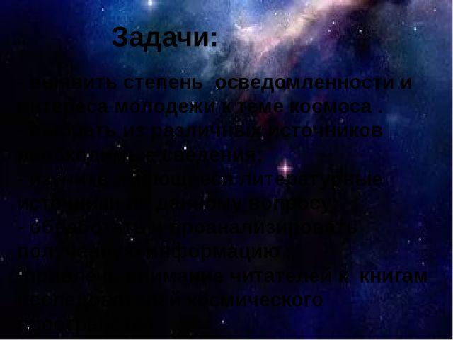 Задачи:  - выявить степень осведомленности и интереса молодежи к теме космос...