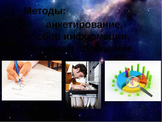 Методы: -анкетирование, сбор информации, анализ и обобщение.