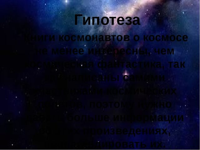 Гипотеза Книги космонавтов о космосе не менее интересны, чем космическая фант...