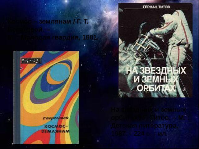 Космос – землянам / Г. Т. Береговой. – М. : Молодая гвардия, 1981. На звездны...