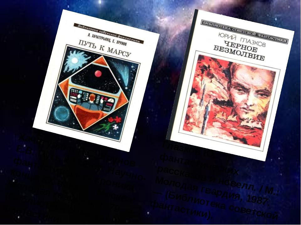 Хачатурянц Л.С. Хрунов Е.В. Путь к Марсу:Научно-фантастическая хроника ко...