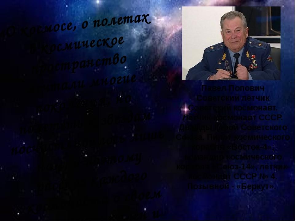 Павел Попович Советский лётчик Советский космонавт. Лётчик-космонавт СССР....