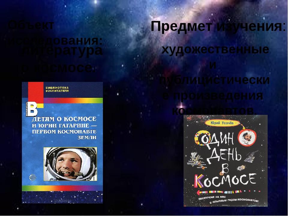 Объект исследования: Предмет изучения: литература о космосе. художественные и...