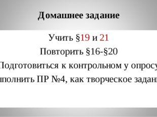 Домашнее задание Учить §19 и 21 Повторить §16-§20 Подготовиться к контрольном