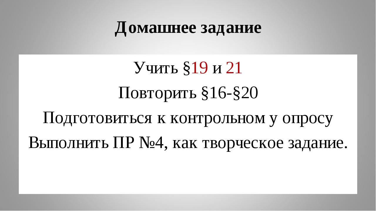 Домашнее задание Учить §19 и 21 Повторить §16-§20 Подготовиться к контрольном...