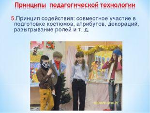 5.Принцип содействия: совместное участие в подготовке костюмов, атрибутов, де