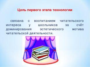 Цель первого этапа технологии связана с воспитанием читательского интереса у