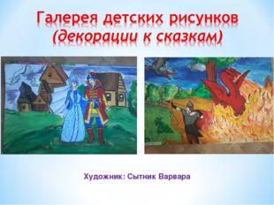 Художник: Сытник Варвара
