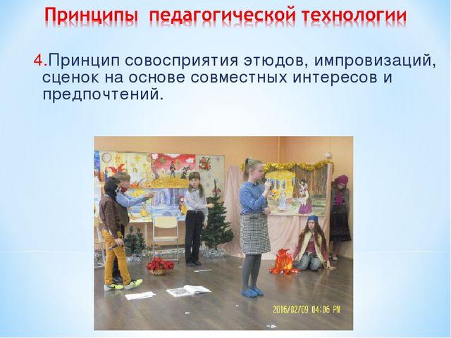 4.Принцип совосприятия этюдов, импровизаций, сценок на основе совместных инте...