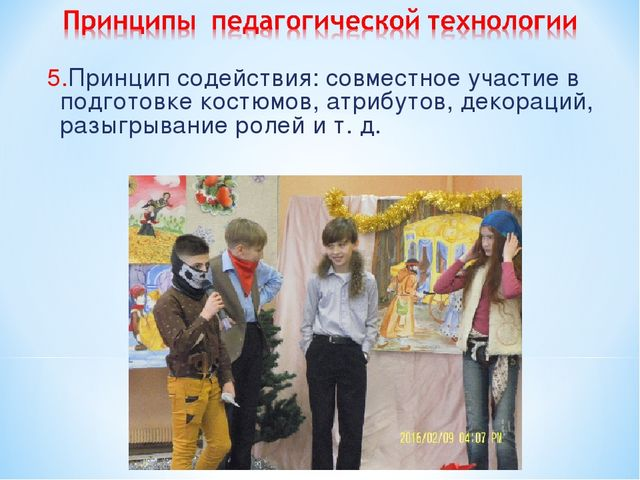 5.Принцип содействия: совместное участие в подготовке костюмов, атрибутов, де...