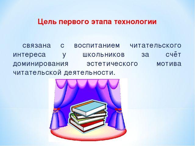 Цель первого этапа технологии связана с воспитанием читательского интереса у...