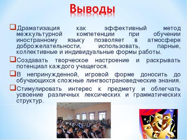Драматизация как эффективный метод межкультурной компетенции при обучении ин...