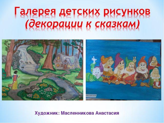 Художник: Масленникова Анастасия