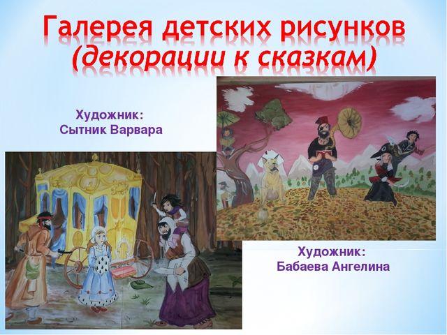 Художник: Бабаева Ангелина Художник: Сытник Варвара