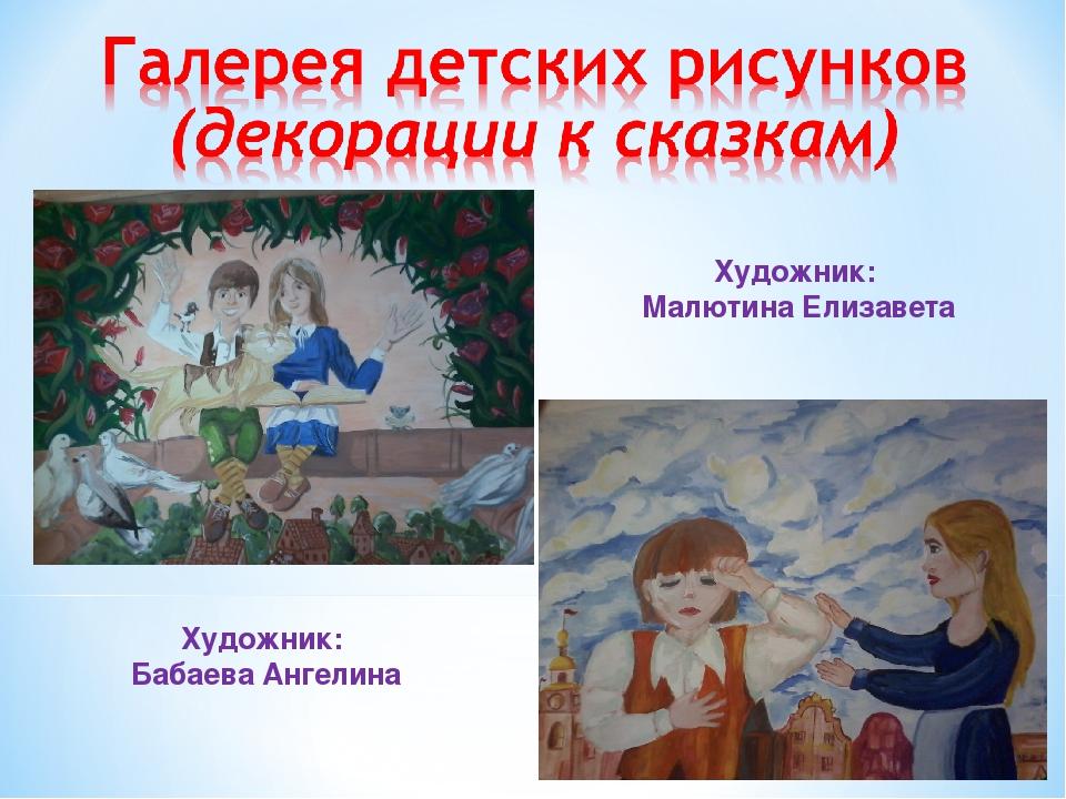 Художник: Бабаева Ангелина Художник: Малютина Елизавета