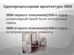 Однопроцессорная архитектура ЭВМ ЭВМ первого поколения(1950-е годы) – элемент
