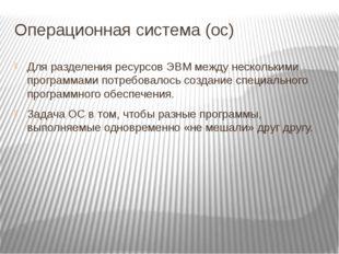 Операционная система (ос) Для разделения ресурсов ЭВМ между несколькими прогр
