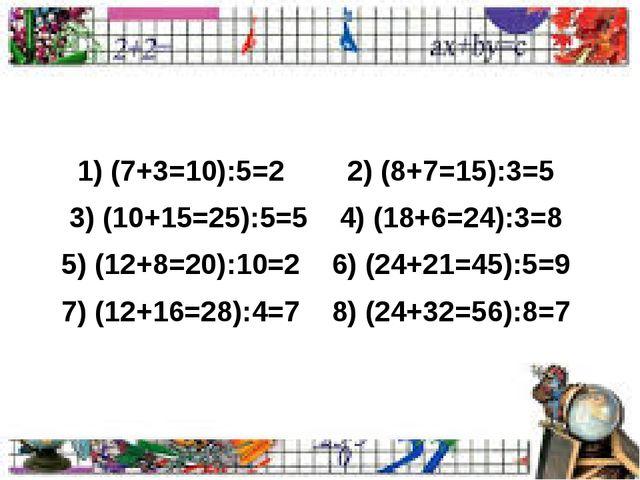 1) (7+3=10):5=2 2) (8+7=15):3=5 3) (10+15=25):5=5 4) (18+6=24):3=8 5) (12+8=...