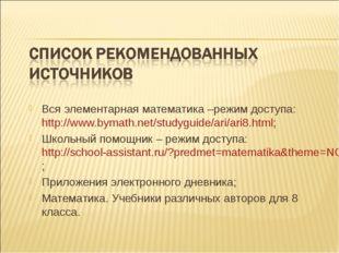 Вся элементарная математика –режим доступа: http://www.bymath.net/studyguide/