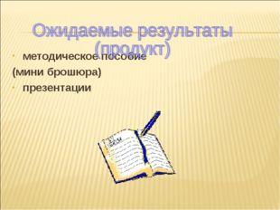 методическое пособие (мини брошюра) презентации