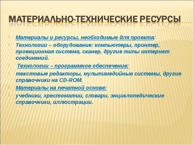 Материалы и ресурсы, необходимые для проекта: Технологии – оборудование: комп...
