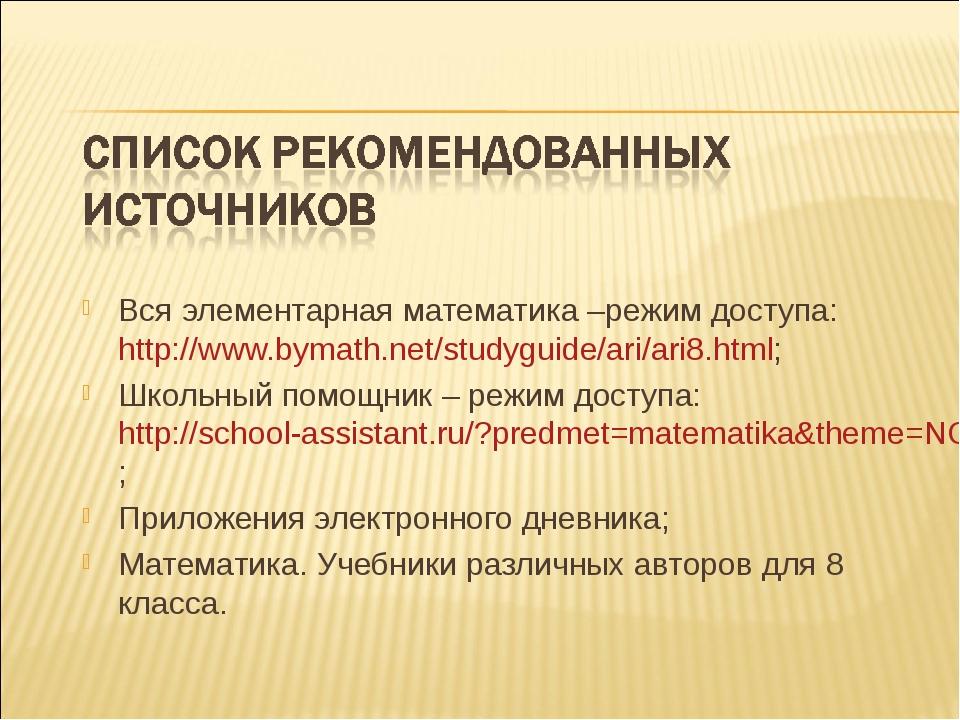Вся элементарная математика –режим доступа: http://www.bymath.net/studyguide/...