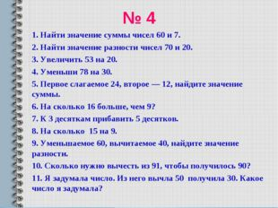 № 4 1. Найти значение суммы чисел 60 и 7. 2. Найти значение разности чисел 70