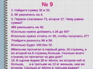 № 9 1. Найдите сумму 32 и 33. 2. 96 увеличить на 4. 3. Первое слагаемое 73, в