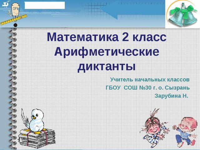 Математика 2 класс Арифметические диктанты Учитель начальных классов ГБОУ СОШ...
