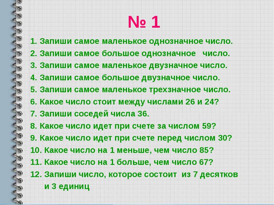 № 1 1. Запиши самое маленькое однозначное число. 2. Запиши самое большое одно...