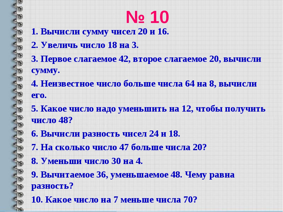 № 10 1. Вычисли сумму чисел 20 и 16. 2. Увеличь число 18 на 3. 3. Первое слаг...