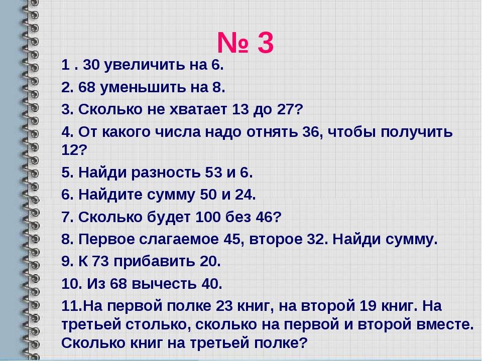 № 3 1 . 30 увеличить на 6. 2. 68 уменьшить на 8. 3. Сколько не хватает 13 до...