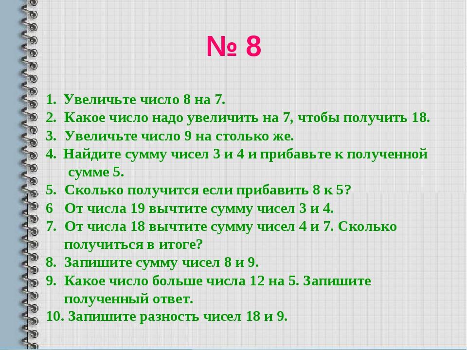 № 8 Увеличьте число 8 на 7. 2. Какое число надо увеличить на 7, чтобы получит...