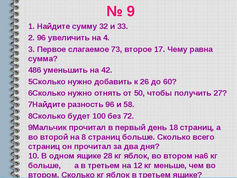№ 9 1. Найдите сумму 32 и 33. 2. 96 увеличить на 4. 3. Первое слагаемое 73, в...