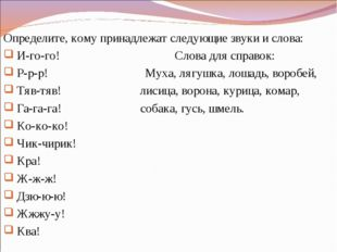 Определите, кому принадлежат следующие звуки и слова: И-го-го! Слова для спра