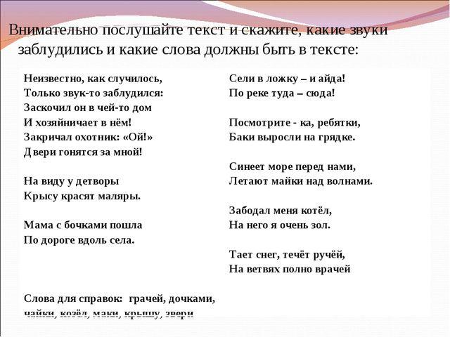 Внимательно послушайте текст и скажите, какие звуки заблудились и какие слов...