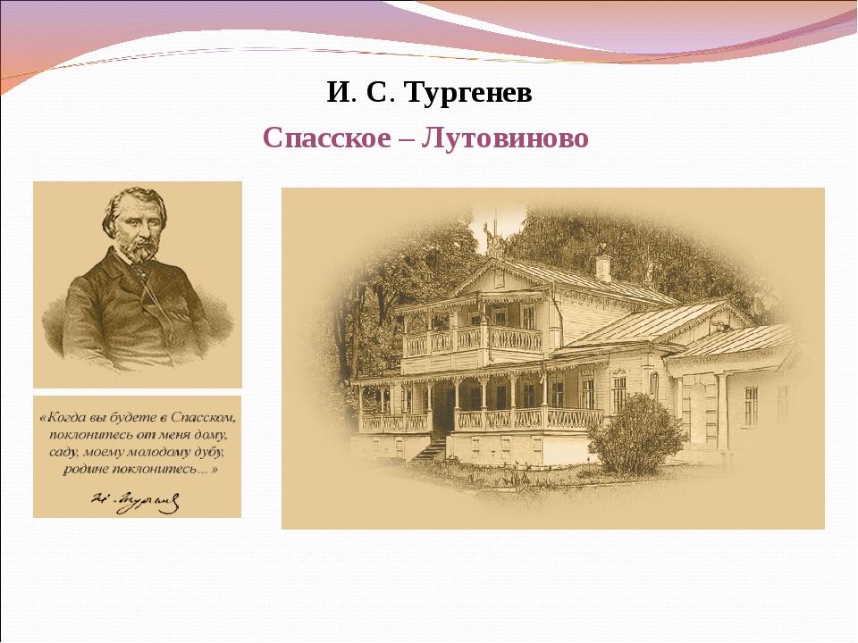 И. С. Тургенев Спасское – Лутовиново
