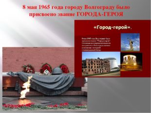 8 мая 1965 года городу Волгограду было присвоено звание ГОРОДА-ГЕРОЯ