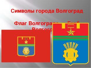 Символы города Волгоград Флаг Волгограда Герб Волгограда