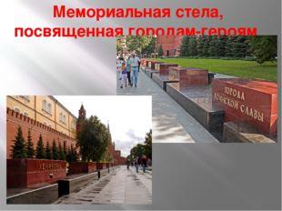 Мемориальная стела, посвященная городам-героям