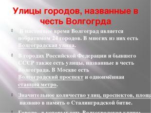 Улицы городов, названные в честь Волгогрда В настоящее время Волгоград являет