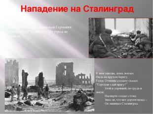 Нападение на Сталинград В зное заводы, дома, вокзал. Пыль на крутом берегу. Г