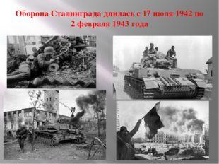Оборона Сталинграда длилась с 17 июля 1942 по 2 февраля 1943 года