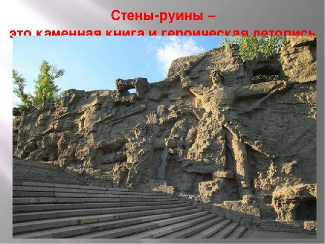Стены-руины – это каменная книга и героическая летопись битвы.
