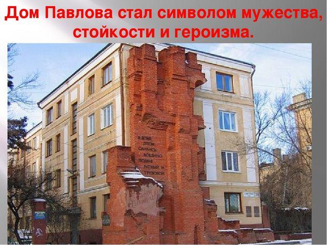 Дом Павлова стал символом мужества, стойкости и героизма.