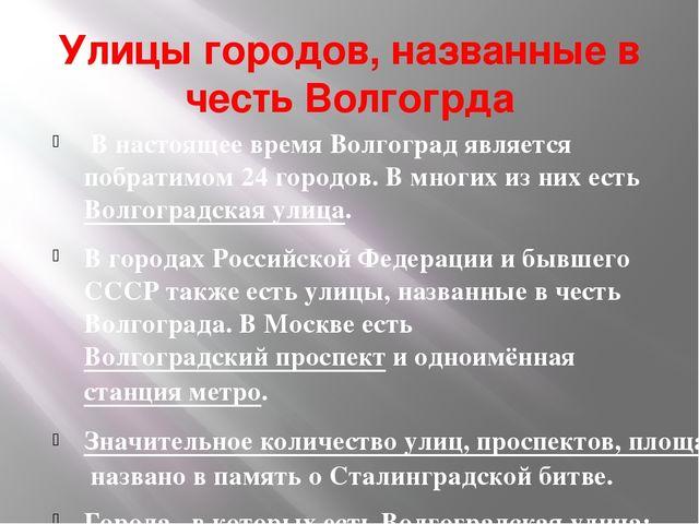 Улицы городов, названные в честь Волгогрда В настоящее время Волгоград являет...