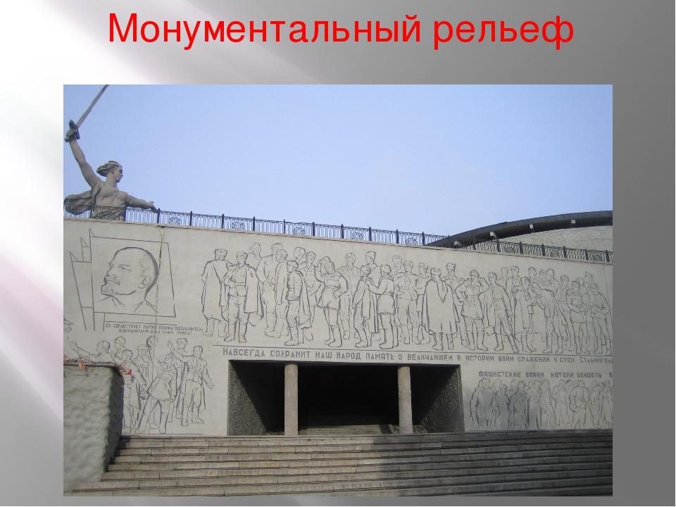 Монументальный рельеф